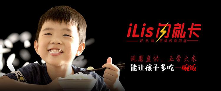京东众筹两小时三百万的好米,健康生活,没想稻。支持线下闪礼卡直充。,收礼选1,免费配送
